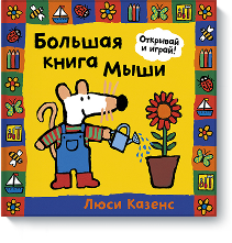 bolshaya_kniga_mishi-big
