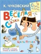 chukovskiy_veselaya_skazka