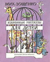 Mihail_Zoschenko__Izbrannye_rasskazy_dlya_detej