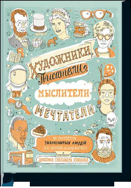 50_velikih_hudozhnikov-b