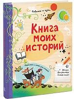 kniga_moih_istoriy_3d_340