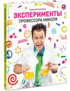 nikolya_3d_340