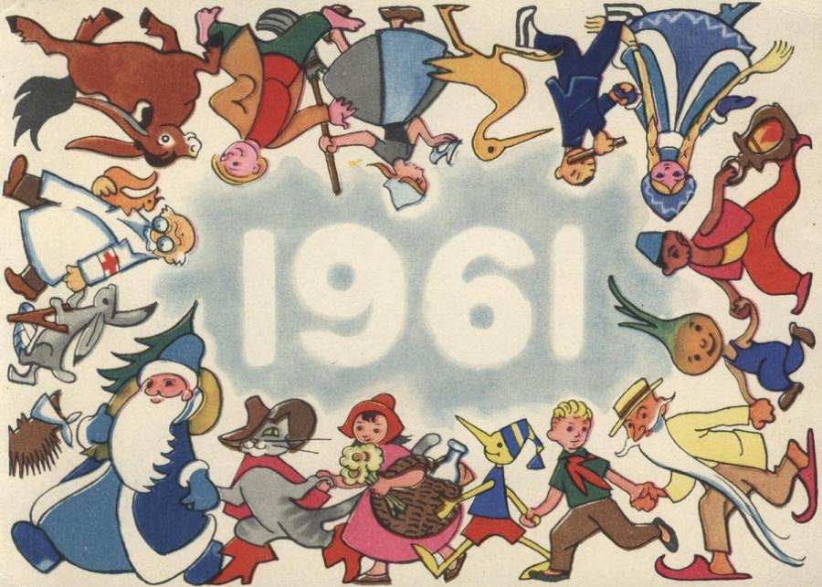 открытка с Новым годом1960од