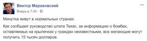 ВМараховский_фб