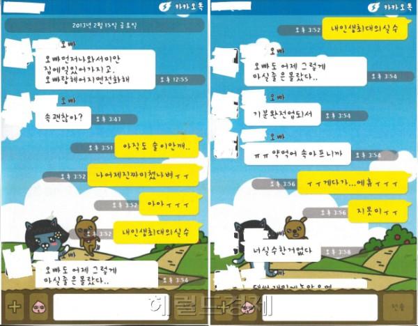 20130305_parksihoo_a_kakao-600x468