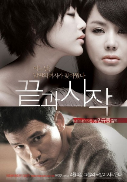 Trailer-released-for-the-Korean-movie-In-My-End-is-My-Beginning