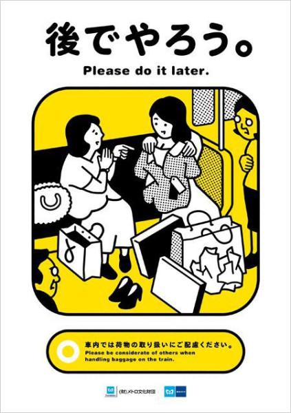 tokyo-metro-manner-posters-20