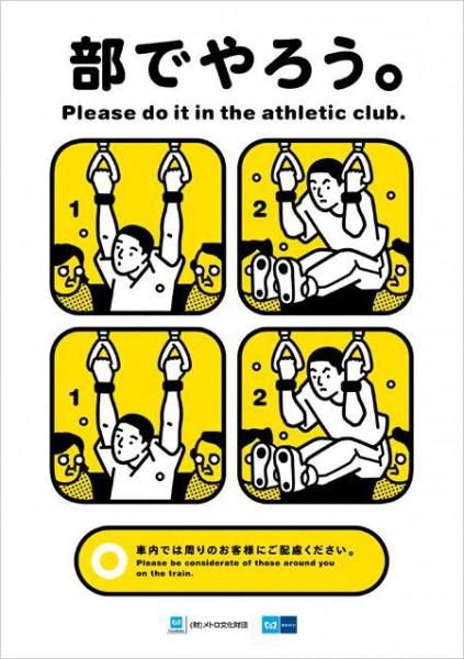 tokyo-metro-manner-posters-22