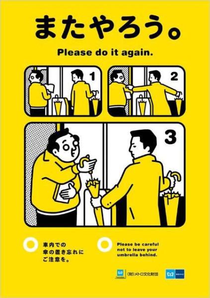 tokyo-metro-manner-posters-24