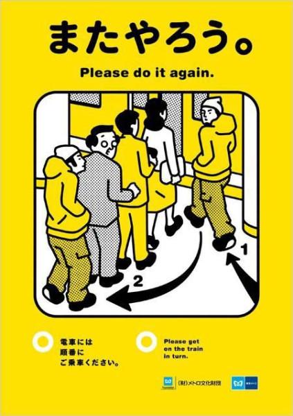 tokyo-metro-manner-posters-25