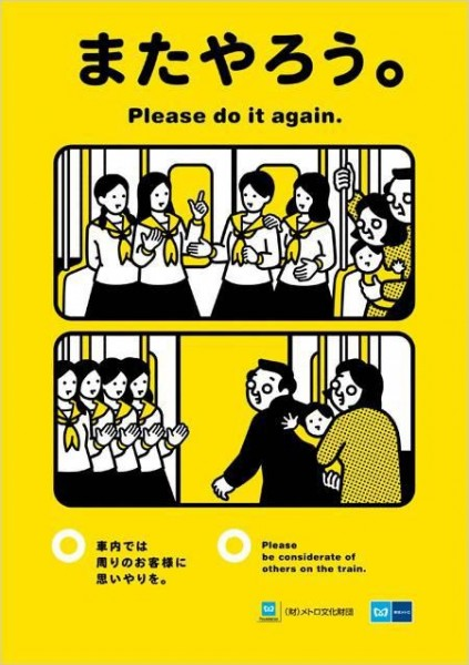 tokyo-metro-manner-posters-27