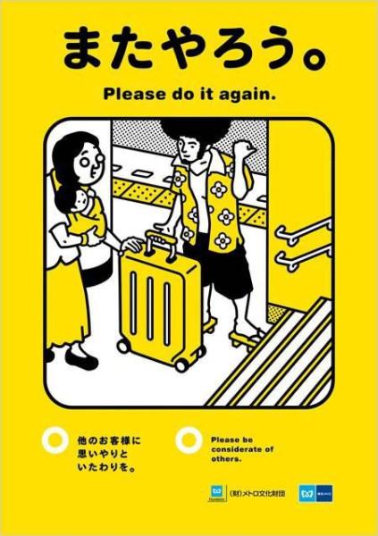 tokyo-metro-manner-posters-32
