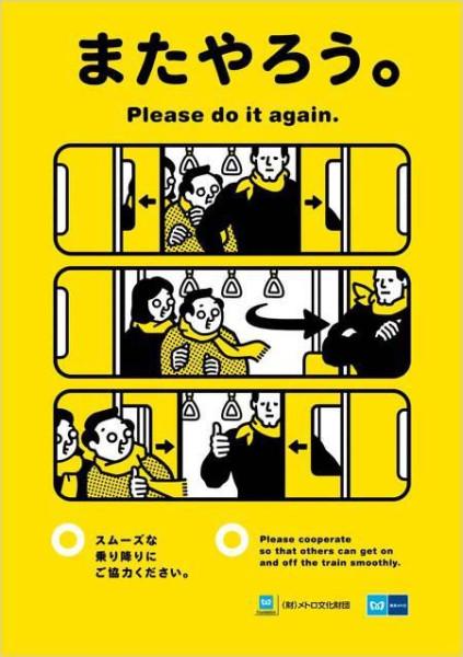 tokyo-metro-manner-posters-34