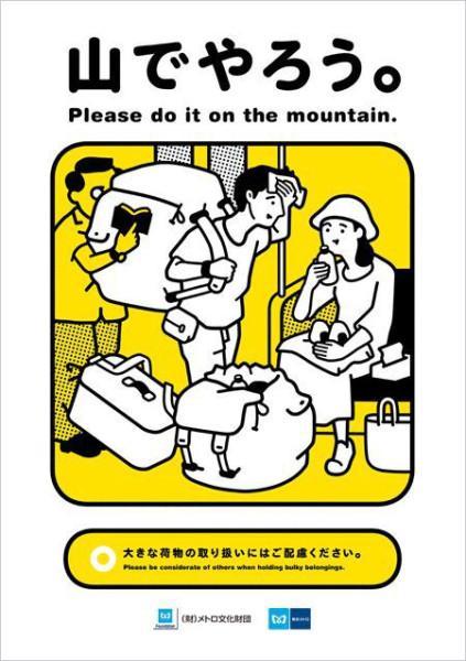 tokyo-metro-manner-posters-6