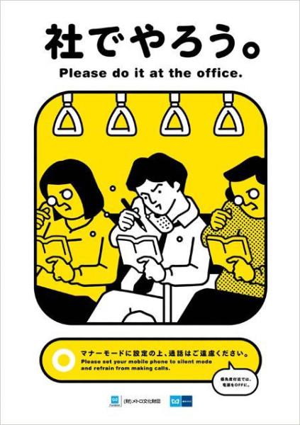 tokyo-metro-manner-posters-17