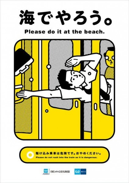tokyo-metro-manner-posters-18