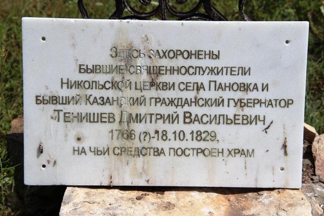 Мемориальная плита