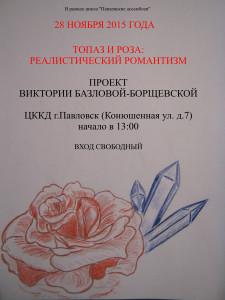 Топаз и роза