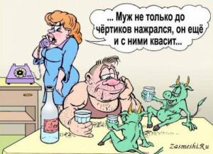 2066-Do-chyortikov-nazhralsya