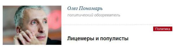 Пономарь