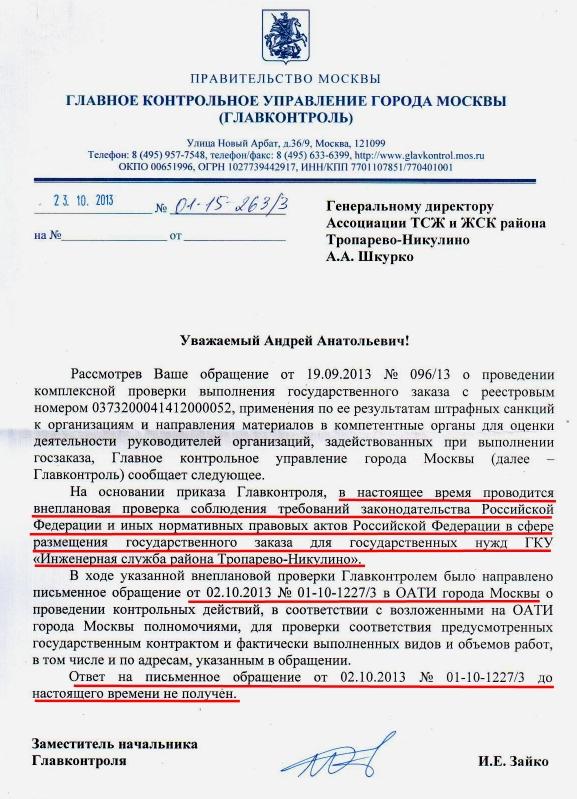 096_2013-09-19_ГКУ - школы_ОТВЕТ-edit