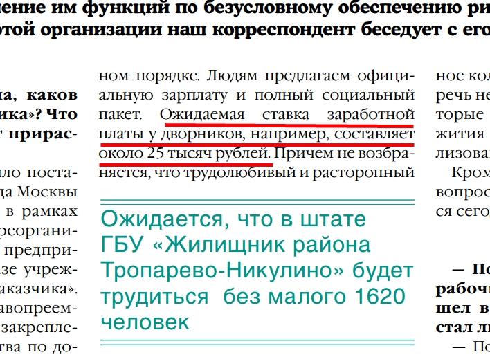 ГАЗЕТА-ЖИЛИЩНИК-25