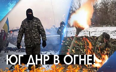 В результате огня погиб защитник ДНР