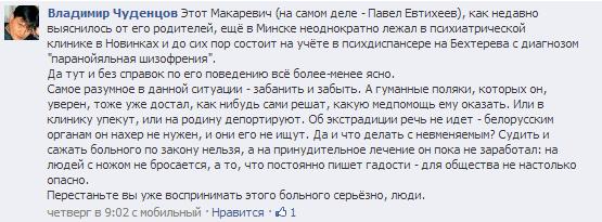 Откровенная клевета со стороны Чуденцова