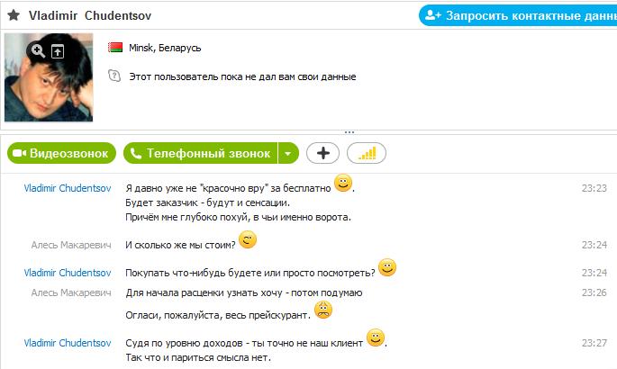 Огласите прейскурант, господин Чуденцов.