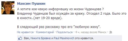 Чуденцов отсидел в тюрьме 2-а года за кражу.