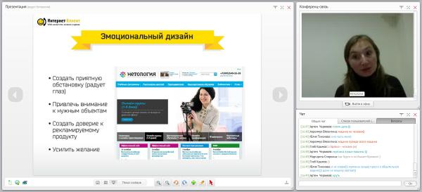 Скриншот с бесплатного вебинара«Эффективный web-дизайн»