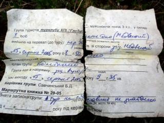 Записка Савчинского (лежала на Золотом Дне с 2005г и впервые была нами обнаружена в июле 2009г)