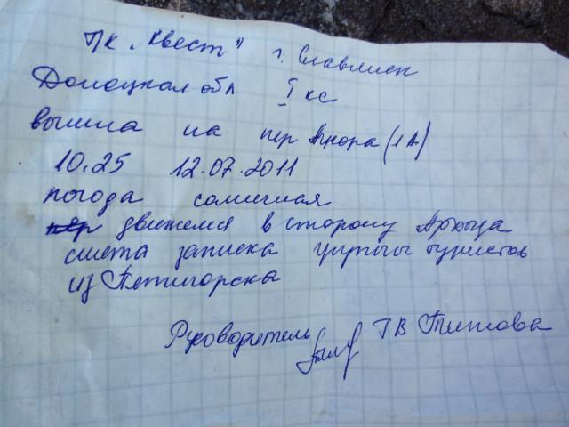 Записка с пер.Ацгара (поубывав бы за АцгОру и за 1А!)