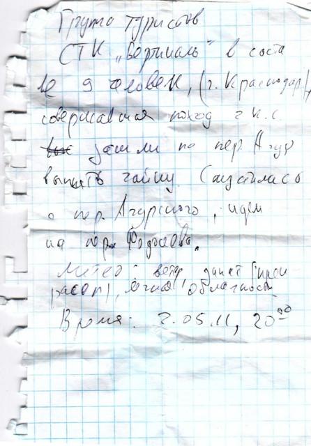 """Записка из верхнего тура на пер.Агур от т/к """"Вертикаль"""", г.Краснодар."""