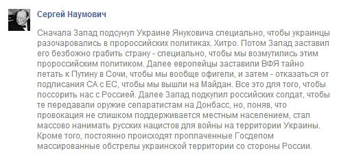 ложь России