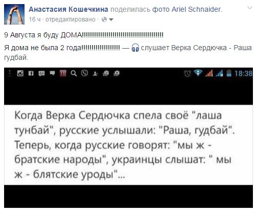 """Суд отменил арест и отпустил под залог 60 тыс. гривен лидера одесского """"Правого сектора"""" Стерненко - Цензор.НЕТ 988"""