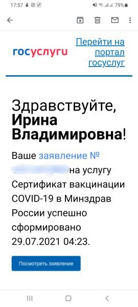 Screenshot_20210731-175757_Gmail