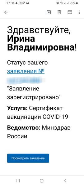 Screenshot_20210731-175841_Gmail