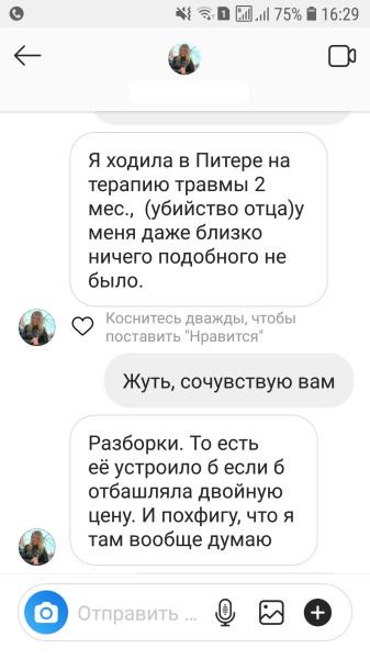 МОПЕД НЕ МОЙ Screenshot_20190523-162925_Instagram