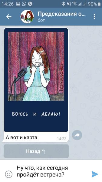 Screenshot_20200902-142630_Telegram