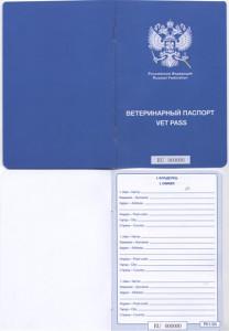 вет паспорт