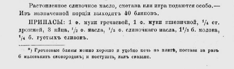 Радецкий 3.jpg