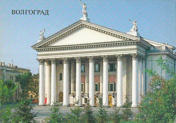 Волгоградский драмтеатр: Какое время?