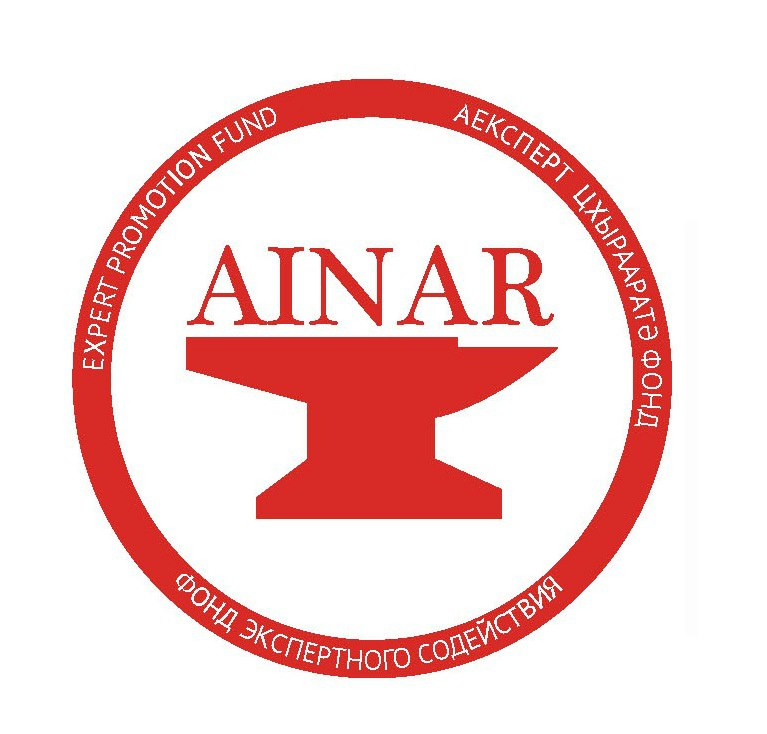 Аинар