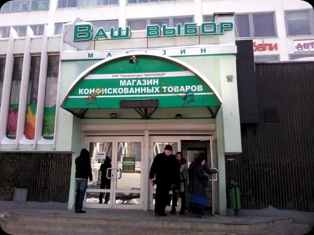 рыболовный конфискат магазин москва