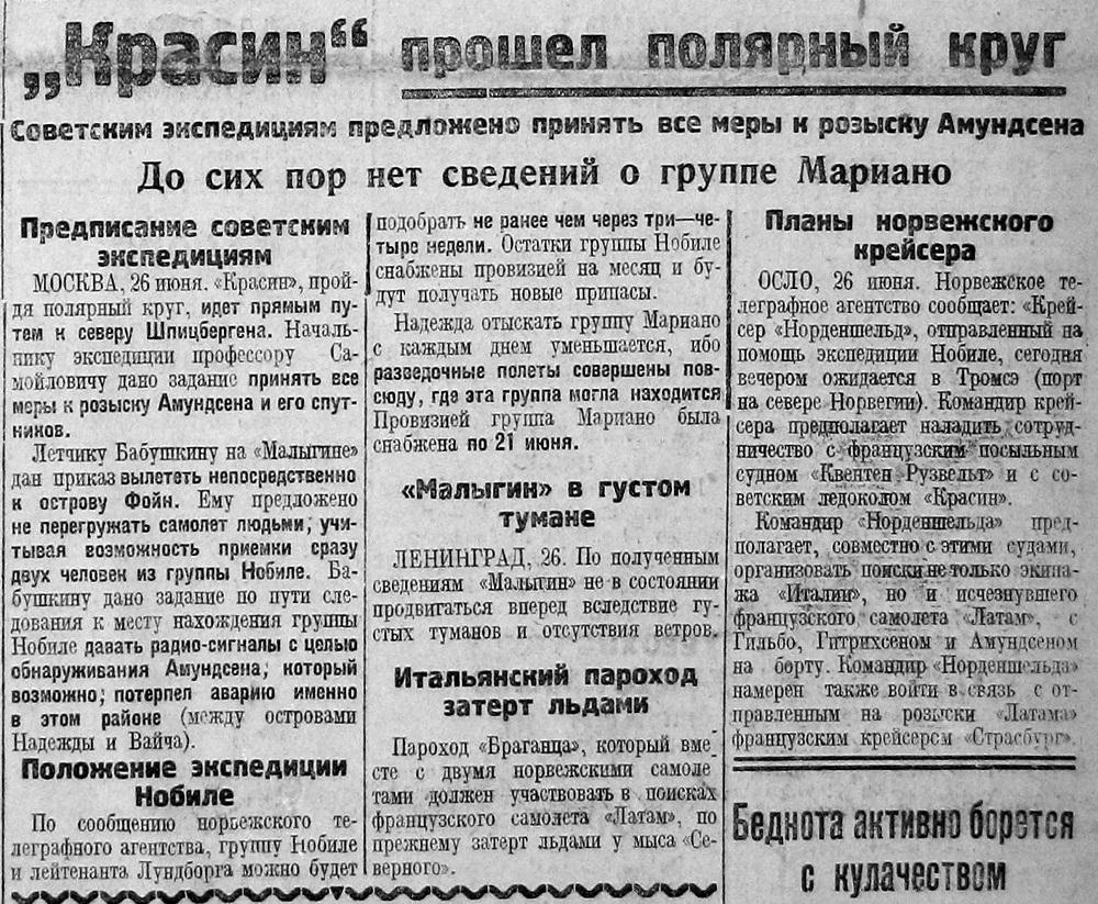 Красный Север 1928 Четверг 28 июня № 148 (2735)
