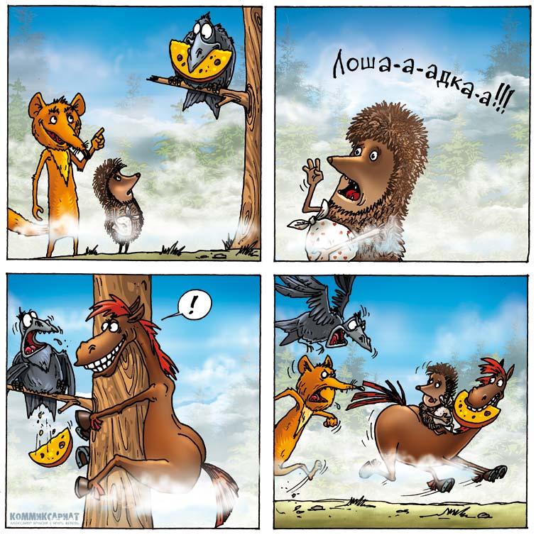 ворона-и-лисица-Комиксы-Лошааадкаа-ежик-в-тумане-497450