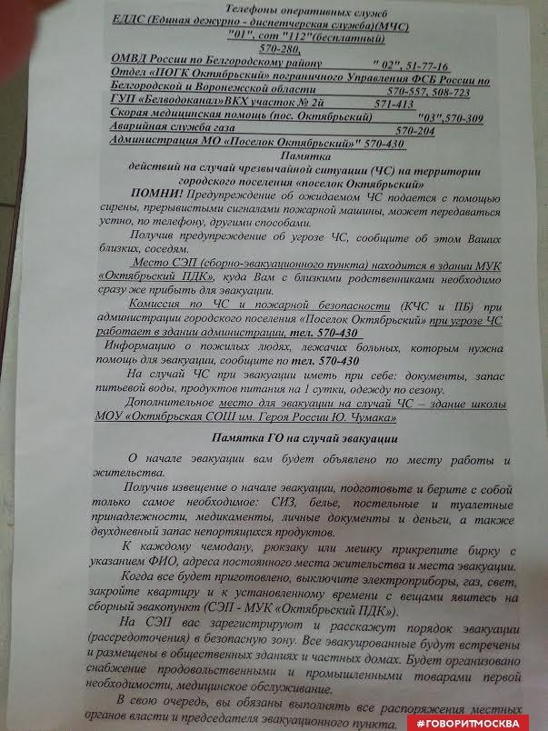 В Белгороде потихоньку готовятся к эвакуациям. unnamed1