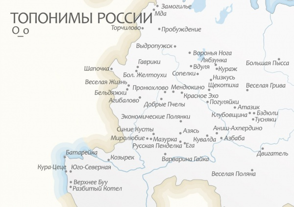 funny-russian-toponyms