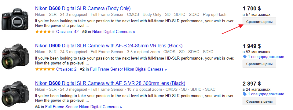 Google shopping: Nikon D600: body and bundles